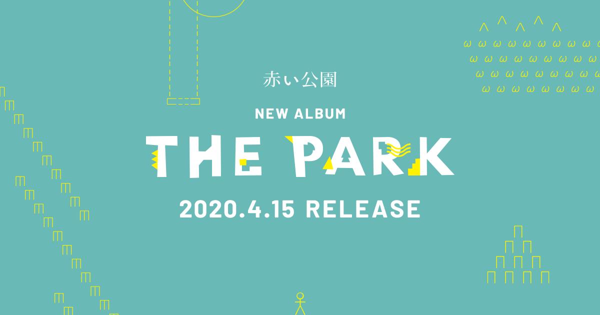 赤い 公園 the park